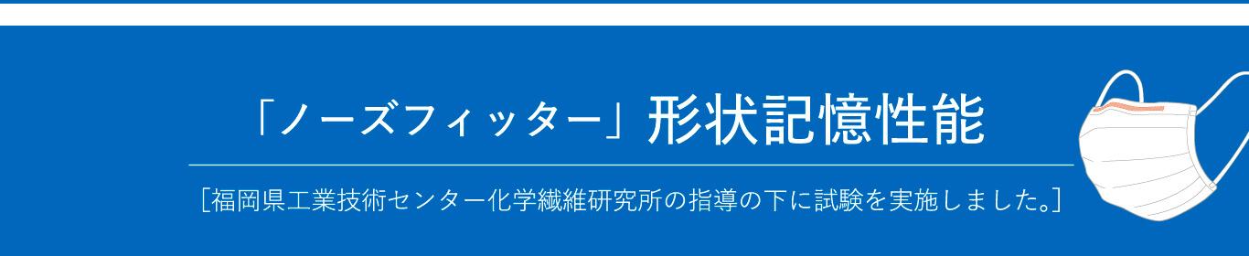 「ノーズフィッター」形状記憶性能 [福岡県工業技術センター化学繊維研究所の指導の下に試験を実施しました。]