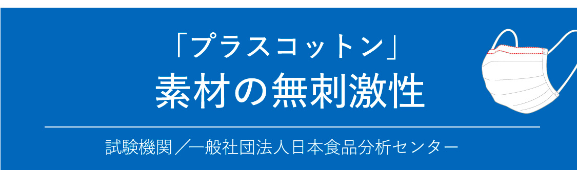 「プラスコットン」素材の無刺激性 試験機関/一般社団法人日本食品分析センター