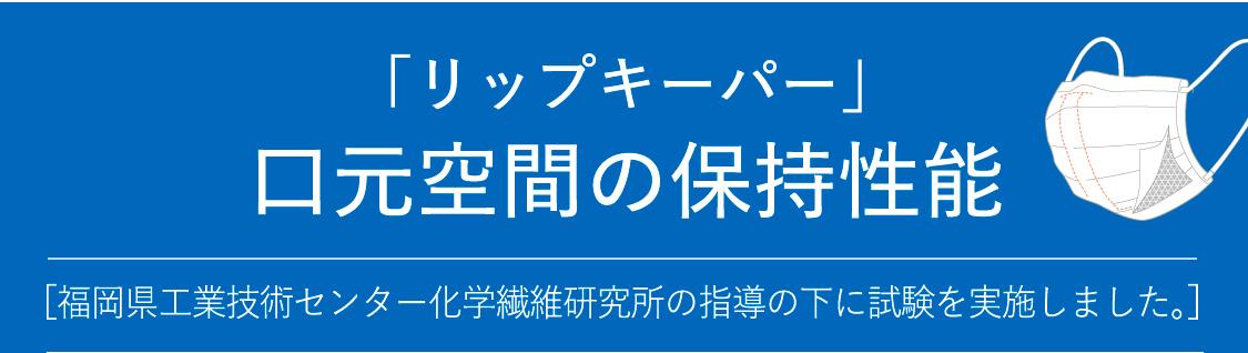 「リップキーパー」 口元空間の保持性能 [福岡県工業技術センター化学繊維研究所の指導の下に試験を実施しました。]